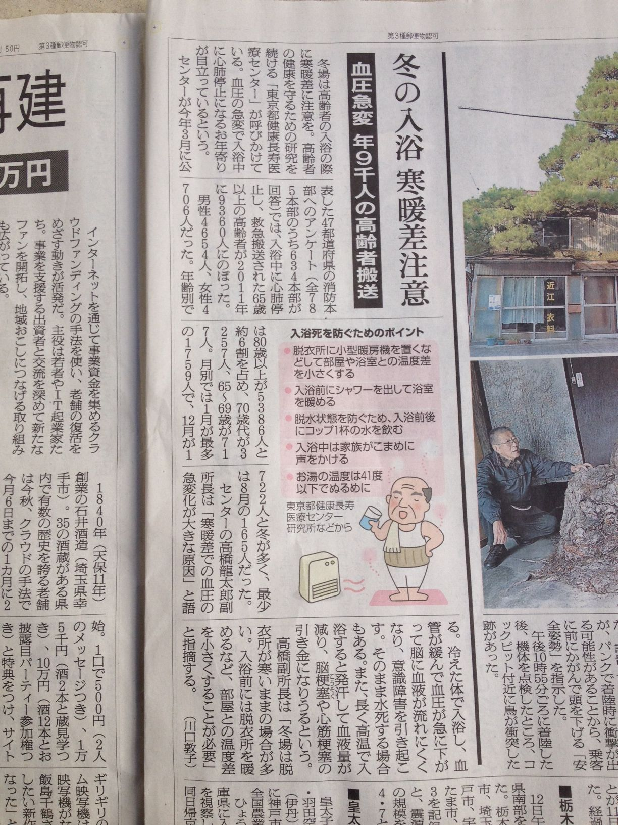 朝日新聞2014年11月13日夕刊